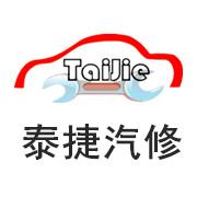 南宁市泰捷汽车服务有限公司
