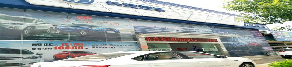 来宾市兆鑫汽车销售有限公司