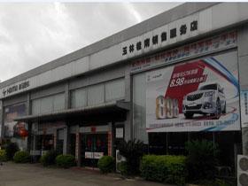 玉林市桂南汽车销售有限公司