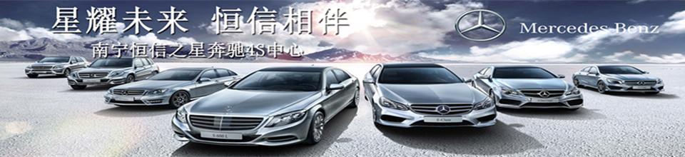 南宁恒信之星汽车销售服务有限公司