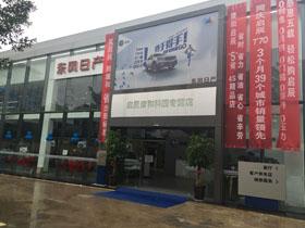 广西康和汽车销售服务有限公司