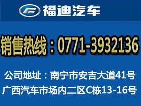 南宁市福迪汽车销售服务有限公司