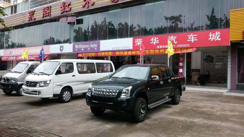 钦州荣华汽车销售服务有限公司
