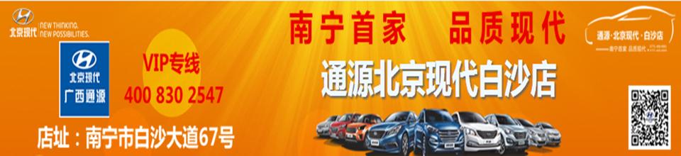 广西通源汽车销售服务有限公司