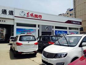 广西智迈汽车销售服务有限公司