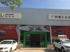 广西建汇众达汽车销售服务有限公司