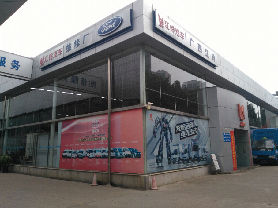 广西江铃汽车销售服务有限公司