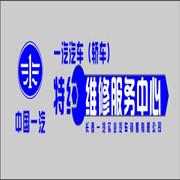 广西南宁深奥汽车服务有限公司