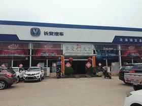 北海瑞宏盛长安汽车4S店