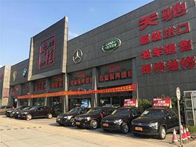 广西天驰进口汽车销售服务有限公司