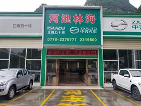 河池林海汽车销售服务有限公司