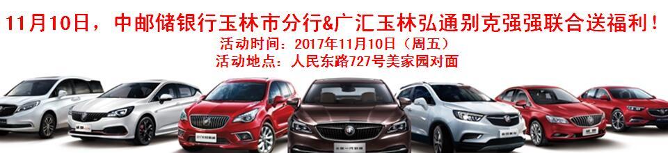 玉林市弘通汽车销售服务有限公司