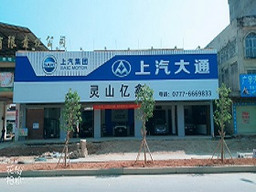 灵山亿鑫汽车销售有限公司