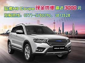 南宁长城汽车-广西长道4S旗舰店