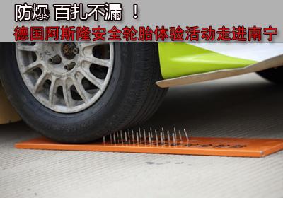 百扎不漏 德国阿斯隆安全轮胎体验活动走进南宁