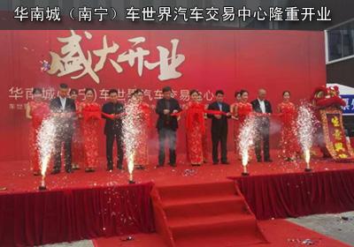 华南城(南宁)车世界汽车交易中心隆重开业
