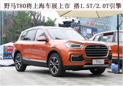 野马T80将上海车展上市 搭1.5T/2.0T引擎