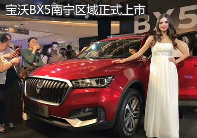 14.98万元起 宝沃BX5南宁区域正式上市