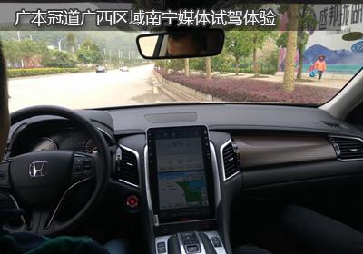 广汽本田冠道广西区域南宁媒体试驾会
