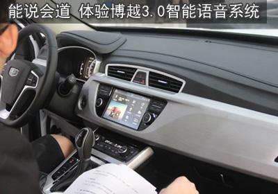 一人开车不寂寞 体验吉利博越3.0智能语音系统