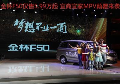 金杯F50仅售5.99万起 宜商宜家MPV颠覆来袭