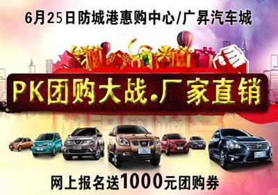 PK汽车团购大战  六大主流品牌厂家直销季