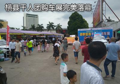 中国邮政储蓄银行横县千人团购车展完美落幕