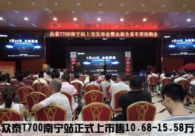售10.68-15.58万元   众泰T700南宁站正式上市