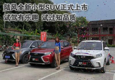 陆风全新小型SUV正式上市 试驾有乐趣,试过知品质