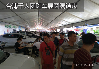 北海合浦千人团购车展圆满结束 现场成交116台