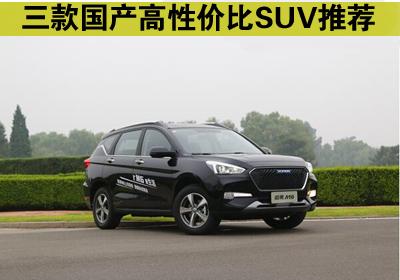 实用至上 三款国产高性价比SUV推荐