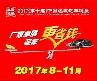 2017(第十届)名城汽车巡展广西站