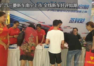 广汽三菱新车南宁上市品鉴会完美落幕,全线新车好评如潮