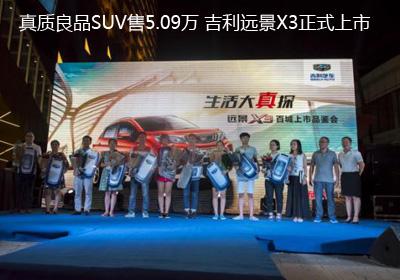 真质良品SUV售5.09万起  吉利远景X3正式上市