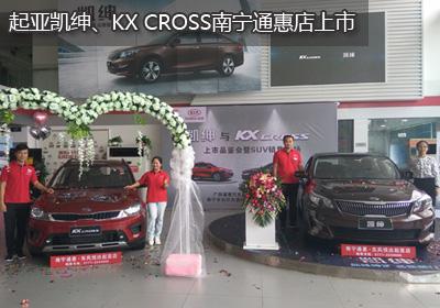 起亚凯绅、KX CROSS南宁通惠店上市