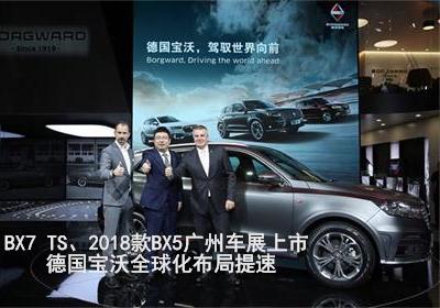 BX7 TS、2018款BX5广州车展上市 宝沃全球化布局提速