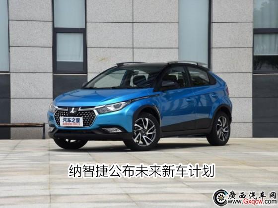 2017广州车展:纳智捷公布未来新车计划
