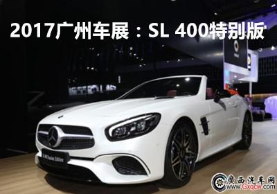 2017广州车展:SL 400特别版售120.8万
