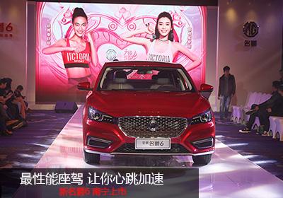 全新名爵6 南宁正式上市,售价9.68万元至13.28万元