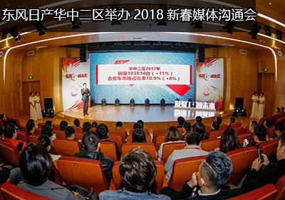 东风日产华中二区举办2018新春媒体沟通会