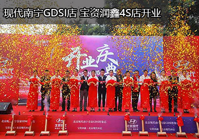 北京现代南宁GDSI店 宝资润鑫4S店隆重开业