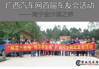 广西汽车网首届车友会活动——南宁金沙湖之旅