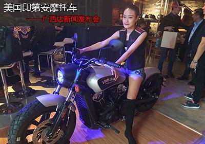 美国印第安摩托车广西店新闻发布会