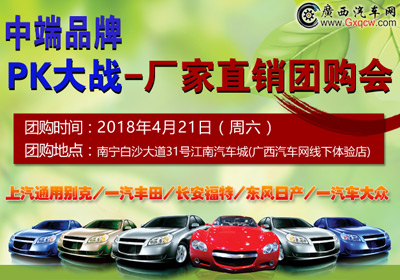 4月21日PK团购大战-厂家直销