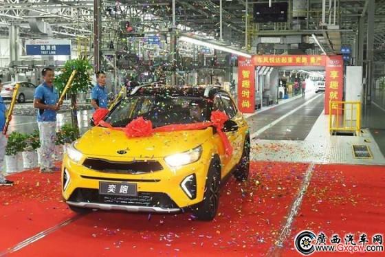 起亚小型SUV奕跑正式下线 预计8月上市