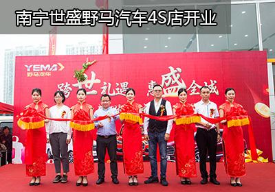 南宁世盛野马汽车4S店隆重开业