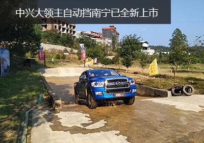 大领主自动挡11月25日南宁已全新上市 售价12.98万起
