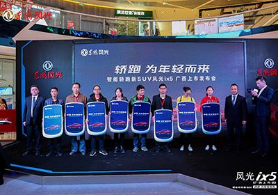 东风风光ix5全国联动上市 持续蓄力受热捧