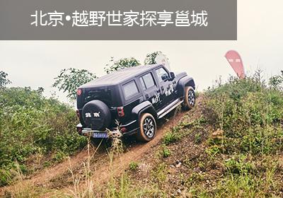 """北京·越野世家探享邕城 """"38°向上人生""""燃动南宁"""
