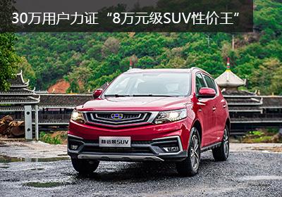 """8万元级SUV性价王"""" 新远景SUV凭什么成为吉利中坚力量?"""